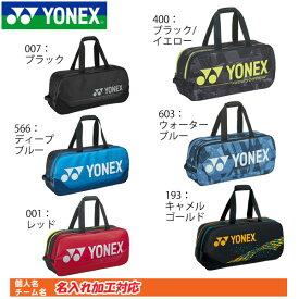 名入れ刺繍OK! ヨネックス テニス テニスバッグ 2本収納 トーナメントバッグ BAG2001W