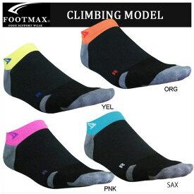 フットマックス FOOTMAX 登山用ソックス クライミングソックス FXC013