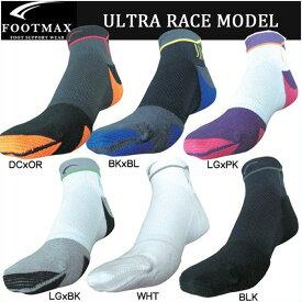フットマックス FOOTMAX ランニングソックス ウルトラレースモデル FXR003