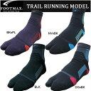 フットマックス FOOTMAX トレイルランニング ソックス トレランソックス 足袋スタイルソックス FXR004