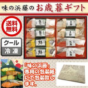 歳暮 お歳暮 魚 送料無料「漬魚詰合せ SKS-50」西京漬け 西京漬 築地 老舗 さわら サワラ サケ さけ まだら マダラ 鮭 シャケ しゃけ お取り寄せグルメ お土産 土産 お返し ギフト 贈り物 贈答