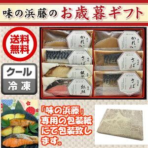 歳暮 お歳暮 魚 「焼魚・煮魚詰合せ YN-50」西京漬け 西京漬 築地 老舗 さわら サワラ かれい カレイ さば サバ ヒラス ひらす シャケ 鮭 お取り寄せグルメ お土産 土産 お返し ギフト 贈り物