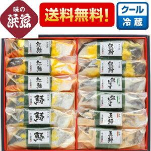 送料無料「漬魚詰合せ KS-100」西京漬け 西京漬 築地 老舗 さわら サワラ まだら マダラ 鮭 シャケ しゃけ ひらす ヒラス ぎんだら ギンダラ お取り寄せ グルメ プレゼント お土産 土産 お返し
