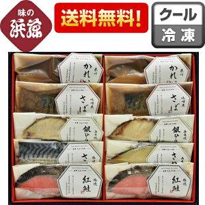父の日 中元 御中元 ギフト 「焼魚・煮魚詰合せ YN-70」 母の日 内祝 お祝い 御礼 魚 プレゼント 歳暮 お歳暮 西京漬け 西京漬 築地 老舗 さわら かれい さば ひらす 鮭 お土産 土産 お返し 贈り