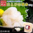 【富山湾の宝石】富山の名産【富山湾産】白えび刺身(100g)