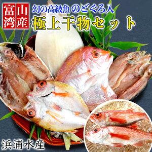 干物 のどぐろ 送料無料 敬老の日 美味しさに 訳あり 富山湾産 高級 ギフト 贈り物 お歳暮 干物セット ひもの