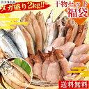 【干物 福袋】 メガ盛り 2kg 送料無料 富山湾 日本海 訳あり ギフト  干物セット ひもの