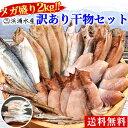 【干物】 メガ盛り 2kg 送料無料 富山湾 日本海 訳あり ギフト  干物セット ひもの BBQ 富山湾産 ギフト 贈り物…