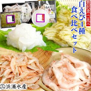 白えび 刺身  送料無料 お歳暮 美味しさに 訳あり 富山湾産 高級 ギフト 贈り物  食べ比べ 食べ比べセット 敬老の日