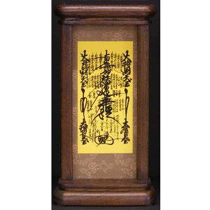 スタンド型掛軸 御本尊 [日蓮宗用] (小サイズ) ●お仏壇・仏具の浜屋