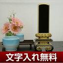 浜屋塗位牌 舞鶴蓮 4.5寸 ●お仏壇・仏具の浜屋