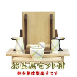 小型仏壇 サニー 10号 ホワイトオーク 【仏具セット付】 パーソナル仏壇 ●お仏壇・仏具の浜屋