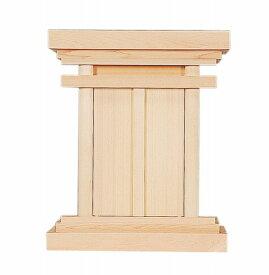 祖霊舎(神徒壇) 御霊舎・小 横巾31cm ●お仏壇・仏具の浜屋