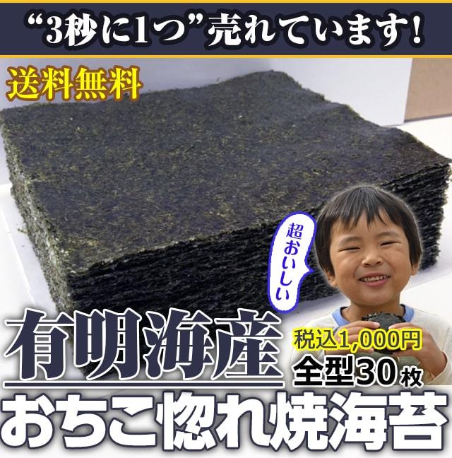 海苔 訳あり 焼き海苔 のり 有明産 全型 30枚 送料無料 ポイント消化 おちこ惚れシリーズ
