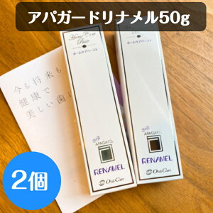 ホワイトニング 歯磨き粉 アパガードリナメル50g 3個