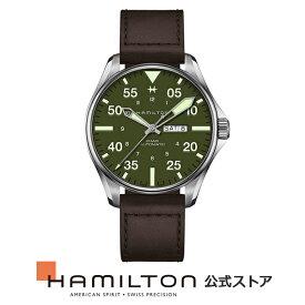ハミルトン 公式 腕時計 HAMILTON KHAKI AVIATION PILOT SCHOTT NYC - LIMITED EDITION カーキ パイロット Schott ギフト NYC 限定モデル メンズ レザー