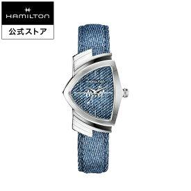 ハミルトン 公式 腕時計 HAMILTON Ventura ベンチュラ クオーツ クォーツ 24.00MM テキスタイルベルト ブルー × ブルー H24211941 レディース腕時計 女性 正規品 ブランド