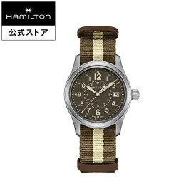 ハミルトン 公式 腕時計 Hamilton Khaki Field カーキ フィールド クオーツ ミリタリーウォッチ メンズ テキスタイル NATO 10気圧防水 H68201093 ギフト 正規品 男性 男性用腕時計 ブランド ギフト おしゃれ