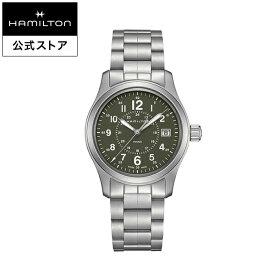 ハミルトン 公式 腕時計 HAMILTON Khaki Field カーキ フィールド クオーツ 38.00MM ステンレススチールブレス グリーン × シルバー H68201163 メンズ腕時計 男性 正規品 ブランド アウトドア