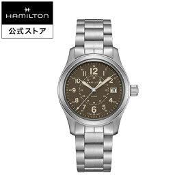 ハミルトン 公式 腕時計 Hamilton Khaki Field カーキ フィールド メンズ メタル | 腕時計 時計 メンズ腕時計 ブランド ギフト うでとけい ウォッチ おしゃれ ベルト watch ブランド腕時計 ビジネス 男性用腕時計 男性 ウオッチ ギフト プレゼント スーツ クールビズ