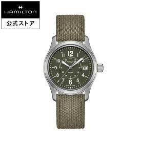 ハミルトン 公式 腕時計 HAMILTON Khaki Field カーキ フィールド クオーツ 38.00MM キャンバスベルト グリーン × グリーン H68201963 メンズ腕時計 男性 正規品 ブランド アウトドア