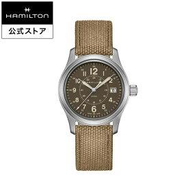 ハミルトン 公式 腕時計 HAMILTON Khaki Field カーキ フィールド クオーツ 38.00MM キャンバスベルト ブラウン × ベージュ H68201993 メンズ腕時計 男性 正規品 ブランド アウトドア