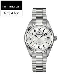 【ハミルトン 公式】 Hamilton Khaki Field カーキ フィールド メンズ メタル | 腕時計 時計 メンズ腕時計 ブランド うでとけい ウォッチ おしゃれ ベルト watch ブランド腕時計 ビジネス 男性用腕時計 紳士 男性 ウオッチ 男性腕時計 ギフト スーツ クールビズ オフィス