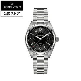 ハミルトン 公式 腕時計 HAMILTON Khaki Field カーキ フィールド クオーツ 40.00MM ステンレススチールブレス ブラック × シルバー H68551933 メンズ腕時計 男性 正規品 ブランド アウトドア