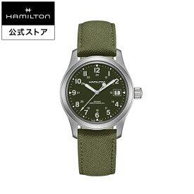 Hamilton ハミルトン 公式 腕時計 Khaki Field カーキ フィールド メカ メンズ テキスタイル H69439363 | 正規品 時計 メンズ腕時計 ブランド ベルト ウォッチ 手巻き 機械式 男性腕時計 シンプル グリーン 機械式腕時計 男性 20mm メンズウォッチ 男性用腕時計 5気圧防水