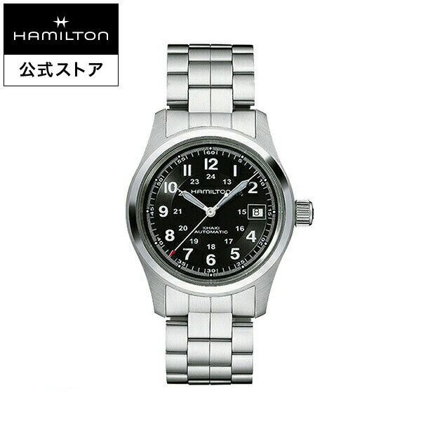 【ハミルトン 公式】 Hamilton Khaki Field カーキ フィールド オート メンズ メタル | 腕時計 時計 メンズ腕時計 ブランド ブランド腕時計 うでとけい ベルト ウォッチ ビジネス watch ウオッチ メンズウォッチ スイス 男性用腕時計 男性 プレゼント 紳士 男性腕時計