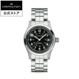ハミルトン 公式 腕時計 HAMILTON Khaki Field カーキ フィールド オートマティック 自動巻き 38.00MM ステンレススチールブレス ブラック × シルバー H70455133 メンズ腕時計 男性 正規品 ブランド アウトドア