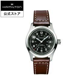 ハミルトン 公式 腕時計 HAMILTON Khaki Field カーキ フィールド オートマティック 自動巻き 38.00MM レザーベルト ブラック × ブラウン H70455533 メンズ腕時計 男性 正規品 ブランド アウトドア