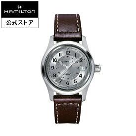ハミルトン 公式 腕時計 HAMILTON Khaki Field カーキ フィールド オートマティック 自動巻き 38.00MM レザーベルト シルバー × ブラウン H70455553 メンズ腕時計 男性 正規品 ブランド アウトドア