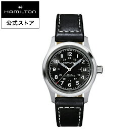ハミルトン 公式 腕時計 HAMILTON Khaki Field カーキ フィールド オートマティック 自動巻き 38.00MM レザーベルト ブラック × ブラック H70455733 メンズ腕時計 男性 正規品 ブランド アウトドア
