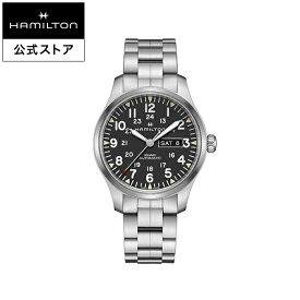 ハミルトン 公式 腕時計 HAMILTON Khaki Field Day Date カーキ フィールド デイデイト オートマティック 自動巻き 42.00MM ステンレススチールブレス ブラック × シルバー H70535131 メンズ腕時計 男性 正規品 ブランド アウトドア