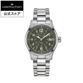 ハミルトン 公式 腕時計 Hamilton Khaki Field カーキ フィールド オート メンズ メタル   男性 腕時計 時計 ギフト ウォッチ ウオッチ watch うでとけい 紳士 ブランド メンズ腕時計 男性用腕時計 男性腕時計 メンズウォッチ ベルト ビジネス ギフト プレゼント