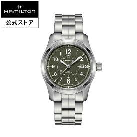 ハミルトン 公式 腕時計 HAMILTON Khaki Field カーキ フィールド オートマティック 自動巻き 42.00MM ステンレススチールブレス グリーン × シルバー H70605163 メンズ腕時計 男性 正規品 ブランド アウトドア