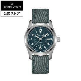 ハミルトン 公式 腕時計 HAMILTON Khaki Field カーキ フィールド オートマティック 自動巻き 42.00MM キャンバスベルト ブルー × グレー H70605943 メンズ腕時計 男性 正規品 ブランド アウトドア