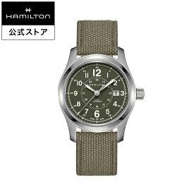 【ハミルトン 公式】 Hamilton Khaki Field カーキ フィールド オート メンズ テキスタイル | 男性 腕時計 時計 ウォッチ ウオッチ watch うでとけい 紳士 ブランド メンズ腕時計 男性用腕時計 男性腕時計 メンズウォッチ ブランド腕時計 ベルト ビジネス ギフト プレゼント