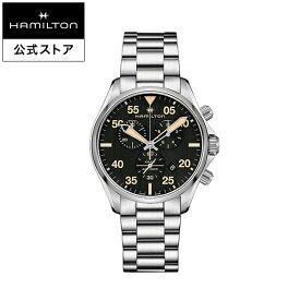 Hamilton ハミルトン 公式 腕時計 KHAKI PILOT CHRONO QUARTZ カーキ パイロット クロノクォーツ メンズ メタル | 正規品 時計 メンズ腕時計 ブランド ブレスレットウォッチ クォーツ ウォッチ パイロットウォッチ クロノ アビエーションウォッチ ナビゲーションウォッチ