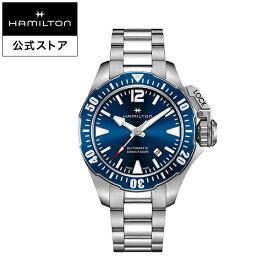 ハミルトン 公式 腕時計 Hamilton Khaki Navy Frogman カーキ ネイビー オープンウォーター メンズ メタル | 正規品 時計 ギフト メンズ腕時計 ベルト ウォッチ 自動巻 防水 ビジネス 機械式 watch ブルー 文字盤 男性 30気圧防水 20mm クールビズ