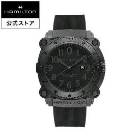 ハミルトン 公式 腕時計 HAMILTON Khaki Navy Khaki BeLOWZERO カーキ ネイビー ビロウゼロ 1000m オートマティック 自動巻き 46.00MM ラバーベルト ブラック × ブラック H78585333 メンズ腕時計 男性 正規品 ブランド 防水