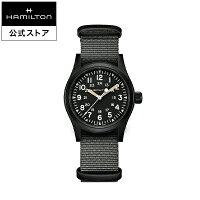 ハミルトン公式腕時計HamiltonKhakiFieldメンズカーキフィールドメカ機械式手巻38mmグレーテキスタイルブラックPVDH69409930