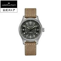 ハミルトン公式腕時計HamiltonKhakiFieldメンズカーキフィールドチタニウムオート