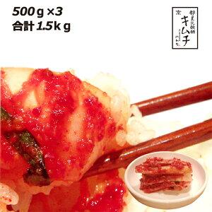 京の韓国家庭料理ハムケおから入り「豆乳醗酵」手作り白菜キムチ500g×3合計1.5kg乳酸菌発酵食品2550円