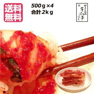 「送料無料(一部地域を除く)」おから入り「豆乳醗酵」手作り白菜キムチ500g×4合計2kg乳酸菌発酵食品4280円