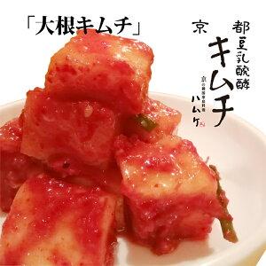 京の韓国家庭料理ハムケおから入り「豆乳醗酵」手作り大根キムチ(カクテギ)500g乳酸菌発酵食品、780円