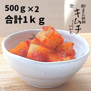 京の韓国家庭料理ハムケ おから 入り「豆乳 醗酵」手作り 大根 キムチ(カクテギ)500gx2合計1kg乳酸菌発酵 食品、