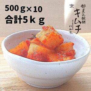 おから 入り「豆乳 醗酵」手作り 大根 キムチ(カクテギ)500gx10合計5kg乳酸菌発酵 食品、 韓国 グルメ 植物性 タンパク質 大豆 で プロテイン 美味しい 美容 健康 ダイエット食品 に 整腸