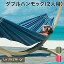 La Siesta AVENTURA/ラシエスタ アーベントゥーラ ハンモック 2人用【AVH16】 グランピング リノベーション 室内 屋外…